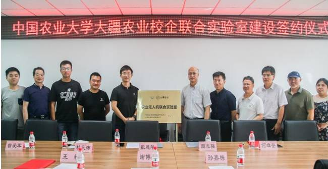China Agricultural University And Dajiang Agricultural Co-found School-Enterprise Joint Laboratory