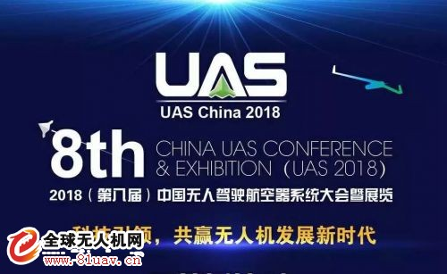 AVIC Helicopter's UAV Appears At China UAV Conference