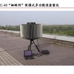 "YLC-48 ""Spider Web"" Portable Multi-function Reconn"